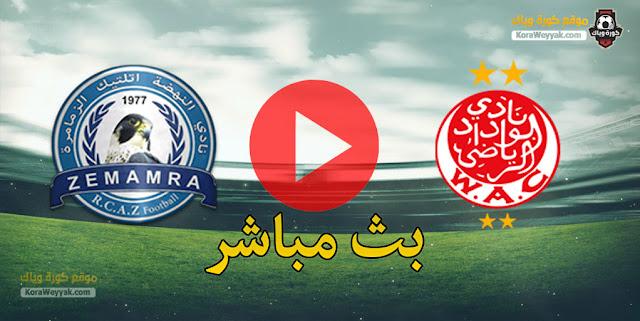 نتيجة مباراة الوداد الرياضي ونهضة الزمامرة اليوم 16 يونيو 2021 في الدوري المغربي