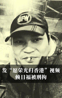 因发文支持香港民主运动而遭广州警方以涉嫌寻衅滋事罪刑拘的民主维权人士赖日福(网名花满楼)取保获释