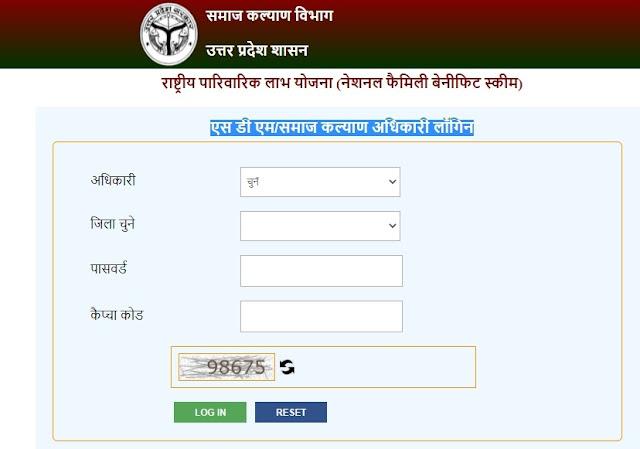 राष्ट्रीय पारिवारिक लाभ योजना sdm officers login