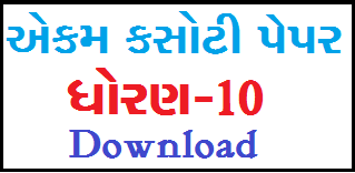 Ekam Kasoti/Unit Test Question Paper for STD 10