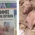 ΔΙΑΜΑΡΤΥΡΙΑ για τα 200 αδέσποτα της χωματερής στο Λουτράκι