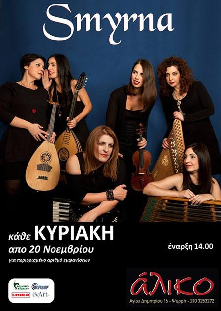 Η γυναικεία ορχήστρα SMYRNA στο ΑΛΙΚΟ