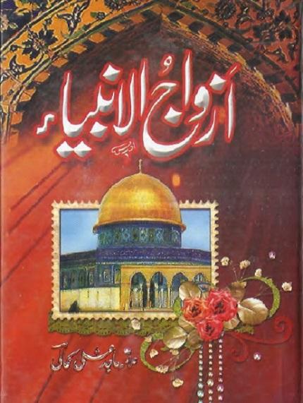 azwaj-ul-anbiya-urdu-pdf-download