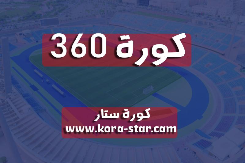 كورة 360 | kora 360 مباريات اليوم بث مباشر