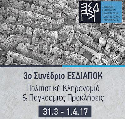 3ο Συνέδριο ΕΣΔΙΑΠΟΚ: Πολιτιστική Διαχείριση και Παγκόσμιες Προκλήσεις
