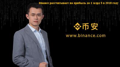 Binance рассчитывает на прибыль до 1 млрд $ в 2018 году