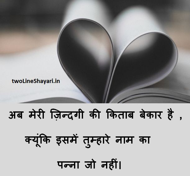 judai images, judai shayari images, judai shayari images collection