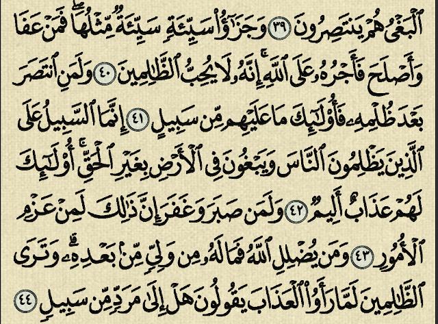 شرح وتفسير سورة الشورى surah Ash-Shura (من الآية 27 إلى الآية 44  )