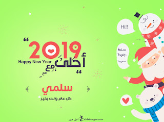 صور 2019 احلى مع سلمى