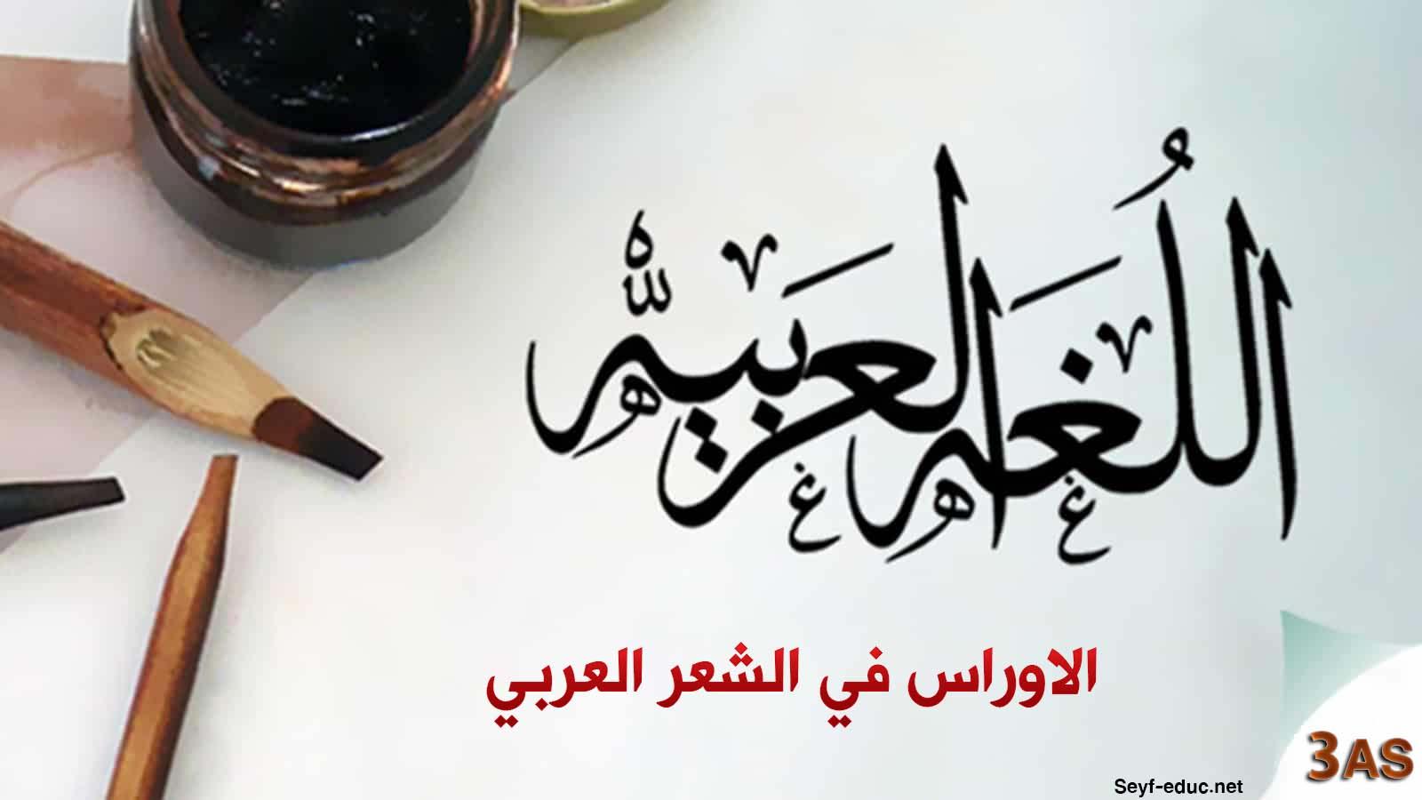 تحضير نص الاوراس في الشعر العربي للسنة الثالثة ثانوي اداب