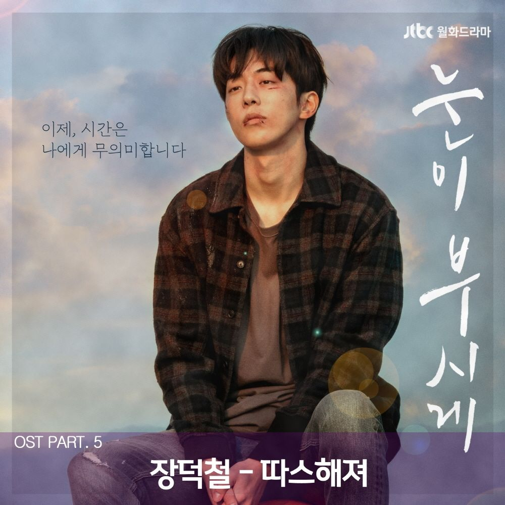 JANG DEOK CHEOL – The Light in Your Eyes OST Part.5