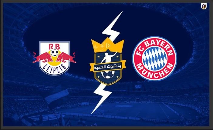 نتيجة مباراة بايرن ميونخ ولايبزيج اليوم 2021/9/11 في الدوري الالماني