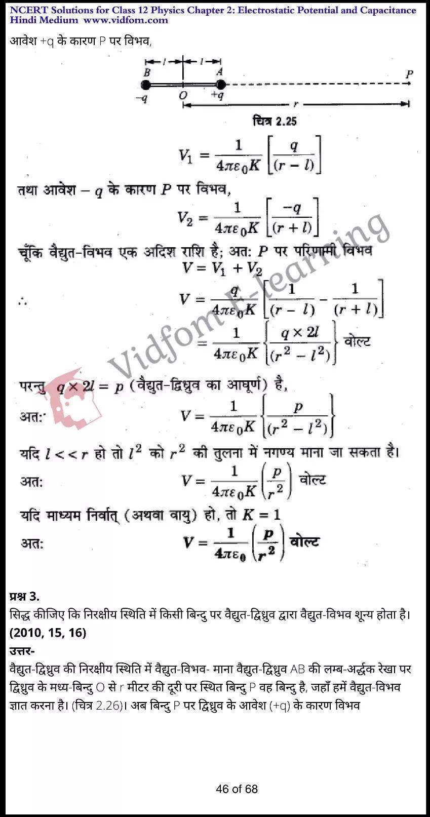 class 12 physics chapter 2 light hindi medium 46