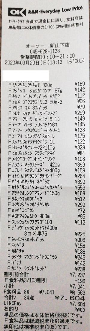 OK オーケー 新山下店 2020/9/20 のレシート