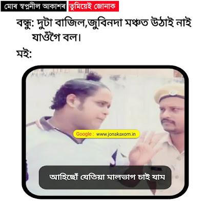Beharbari Outpost Assamese Serial Photo Status