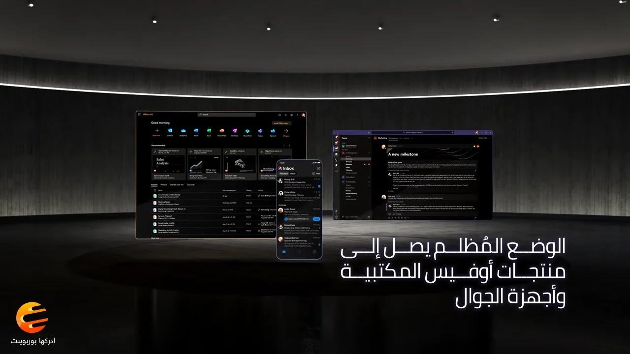 المظهر الداكن المظلم مايكروسوفت اوفيس