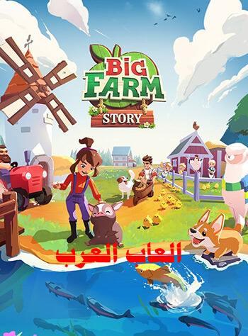 تحميل لعبة Big Farm Story للكمبيوتر برابط مباشر