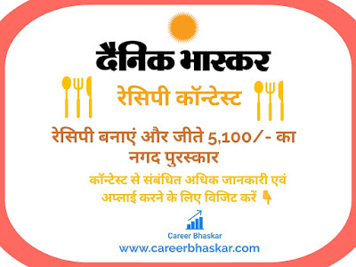 Dainik Bhaskar - Recipe Contest