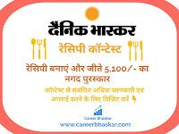 Dainik Bhaskar Contest