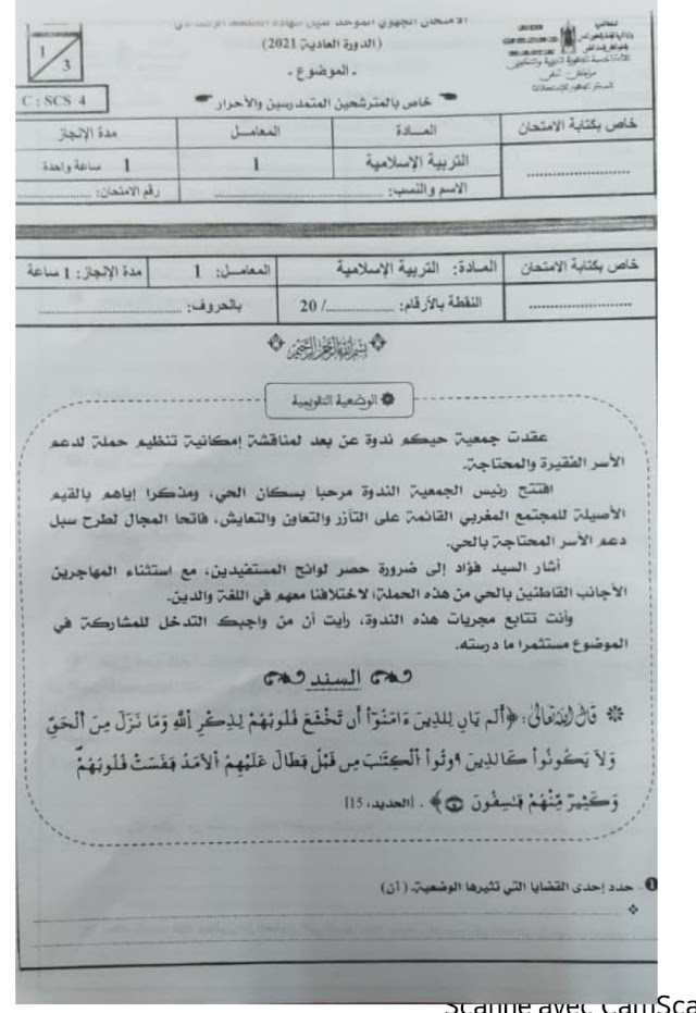الامتحان الجهوي الموحد التربية الإسلامية للثالثة إعدادي 2021م جهة مراكش آسفي