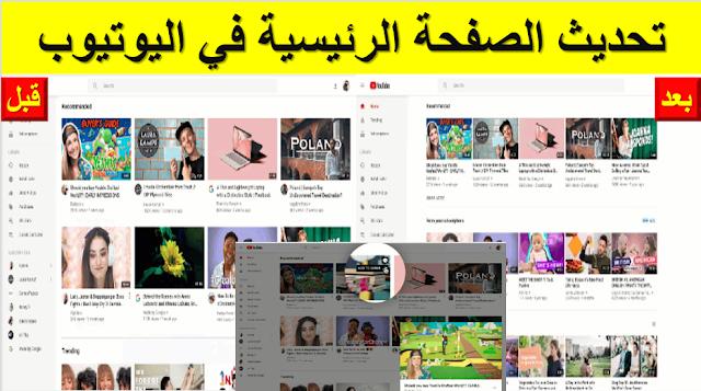 تعرف على تصميم اليوتيوب الجديد بعد التحديث الاخير