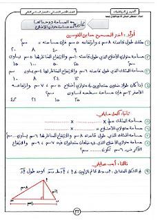 مذكرة المجتهد في شرح رياضيات الصف الخامس الابتدائى الترم الثاني