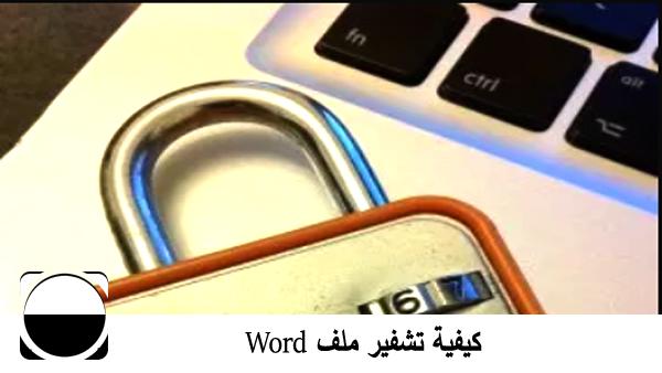 كيفية تشفير ملف Word