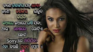 Shayari image download odia