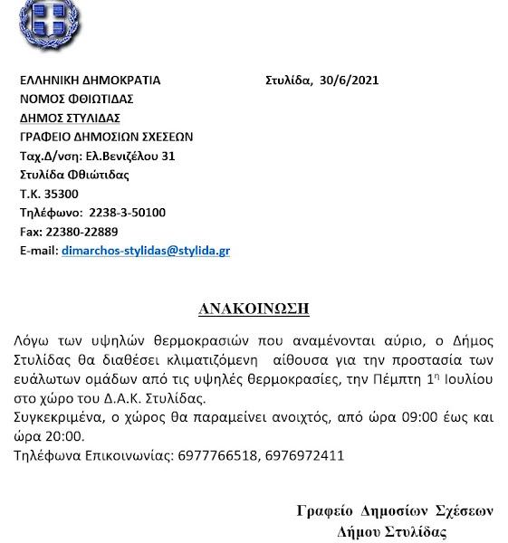 Λόγω των υψηλών θερμοκρασιών που αναμένονται αύριο Πέμπτη 01/07/21 , ο Δήμος Στυλίδας θα διαθέσει κλιματιζόμενη αίθουσα