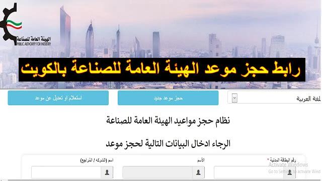 طريقة حجز موعد الهيئة العامة للصناعة بالكويت