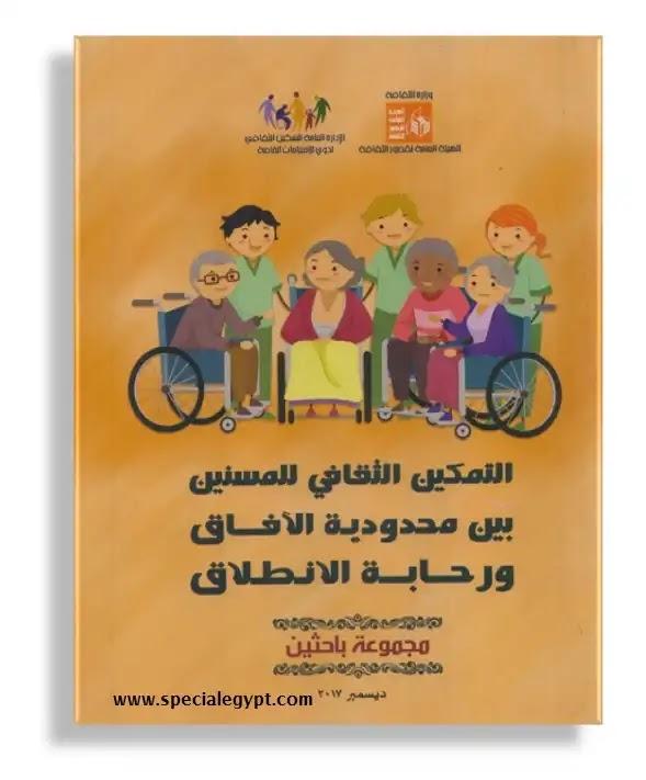 الدورة التاسعة لمؤتمر التمكين الثقافى لذوى الاحتياجات الخاصة