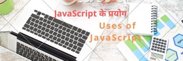 uses of javascript in hindi