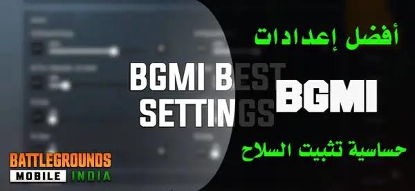 اعدادات BGMI اصبعين, اعدادات BGMI  التحديث الجديد, اعدادات BGMI اساسي, افضل اعدادات BGMI  2020, افضل اعدادات BGMI  للاندرويد, ضبط اعدادات BGMI  2021, افضل اعدادات حساسية BGMI, أفضل اعدادات BGMI  2021