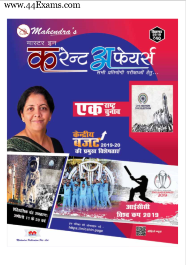 Master-in-Current-Affairs-September-2019-For-All-Competitive-Exam-Hindi-PDF-Book