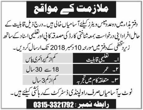 Mess Waiters required in Rawalpindi Apply Now