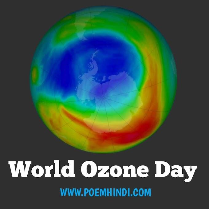 विश्व ओजोन दिवस पर कविता   World Ozone Day Poems In Hindi