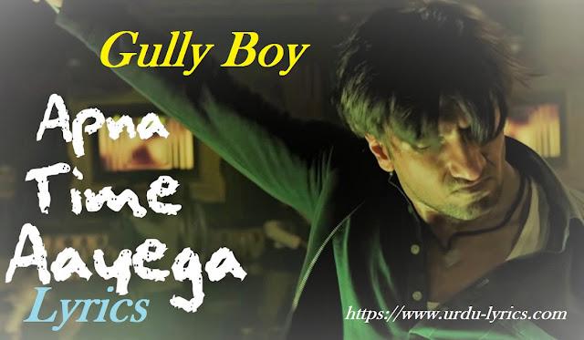 Apna Time Ayega Song Lyrics - Gully Boy Movie ( 2019 )