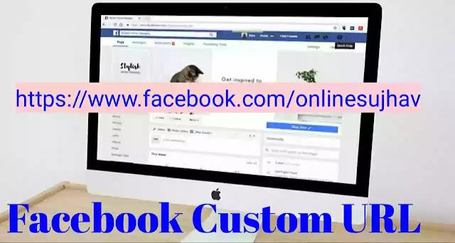 facebook custom url jaise banaye. online sujhav