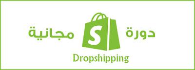 أقوى دورة مجانية في مجال Dropshipping على منصة شوبيفاي