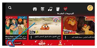 تحميل برنامج يوتيوب كيدز لحماية طفلك - youtube kids