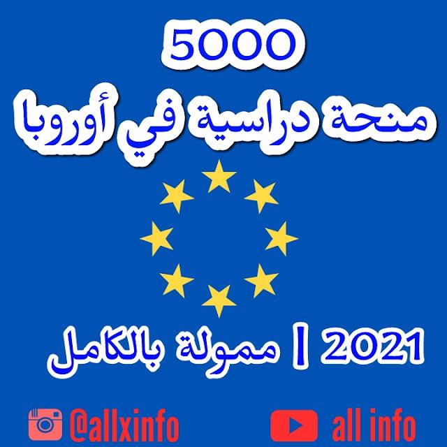 5000 منحة دراسية في أوروبا 2021 | ممول بالكامل