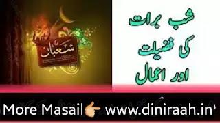 Shab e Baraat ka bayaan Aur Fazilat Masail