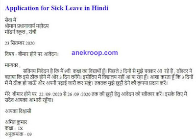 application for sick leave in hindi