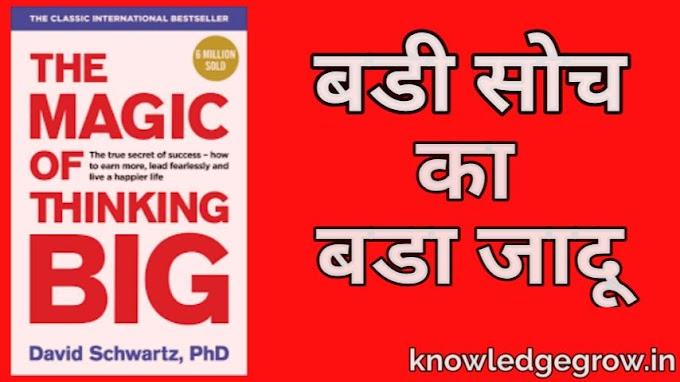 The magic of thinking big book summary in Hindi - बड़ी सोच का बड़ा जादू