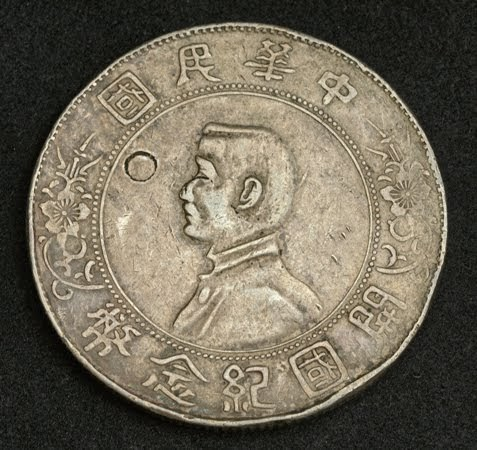 China Republic Coins Memento Dollar Silver Coin Of 1928