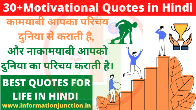 New Best 30 Motivational Hindi Quotes 2021   Best Hindi Quotes for Life