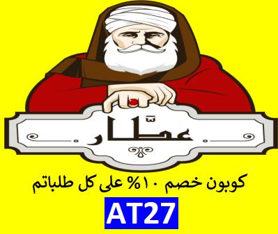 كوبون خصم العطار مصر بقيمة 10% على كل طلباتكم