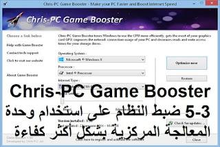 Chris-PC Game Booster 5-3 ضبط النظام على استخدام وحدة المعالجة المركزية بشكل أكثر كفاءة