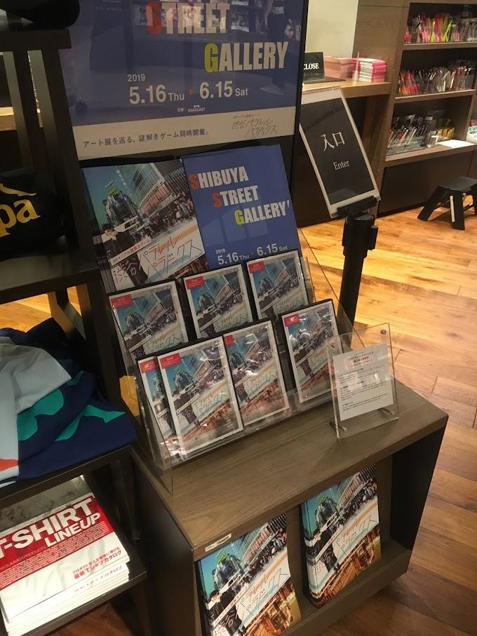AR×謎解き×アート!渋谷パラレルパラドックスが面白かった!