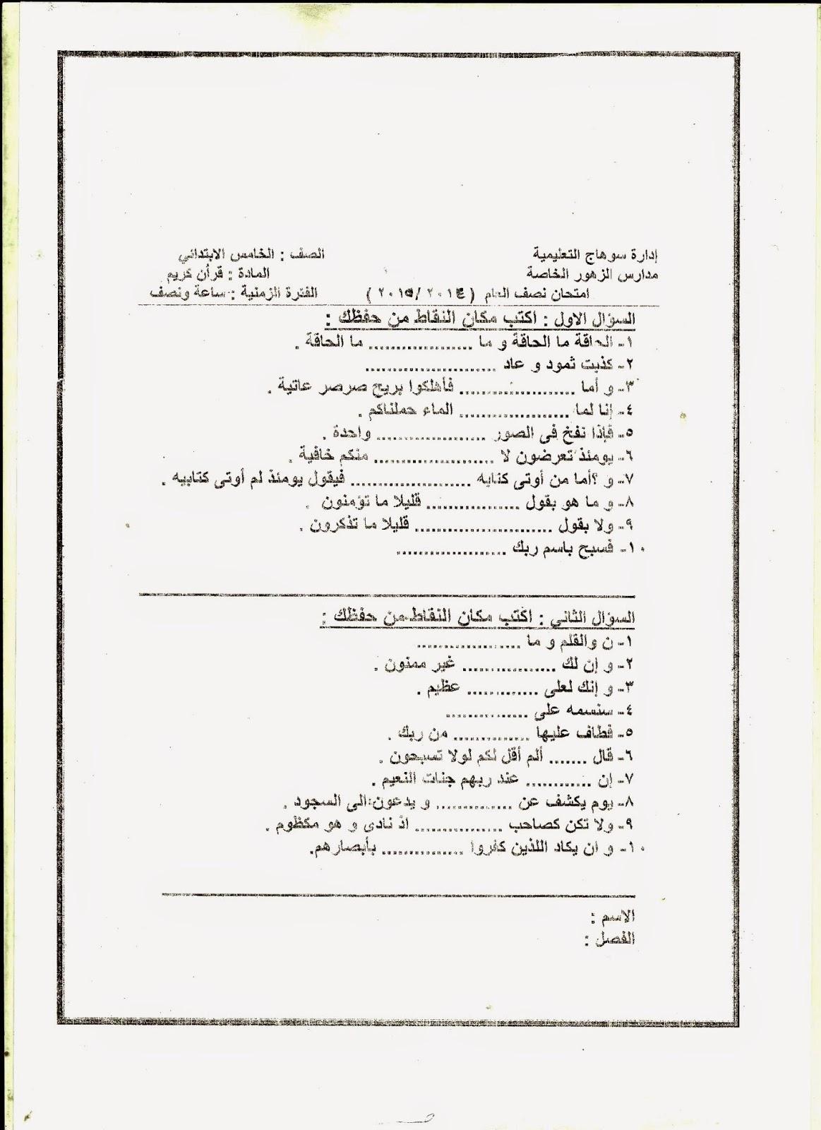 امتحانات كل مواد الصف الخامس الابتدائي الترم الأول 2015 مدارس مصر حكومى و لغات قرأ%D